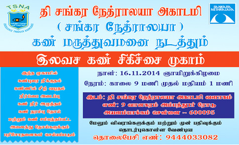 Free Eye Screening Camp